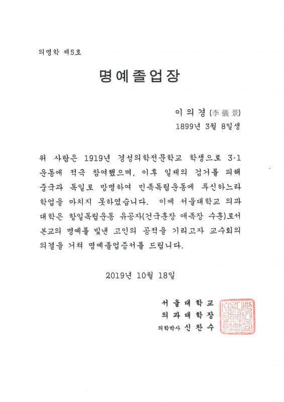 서울대학교 명예졸업장 (2).jpg