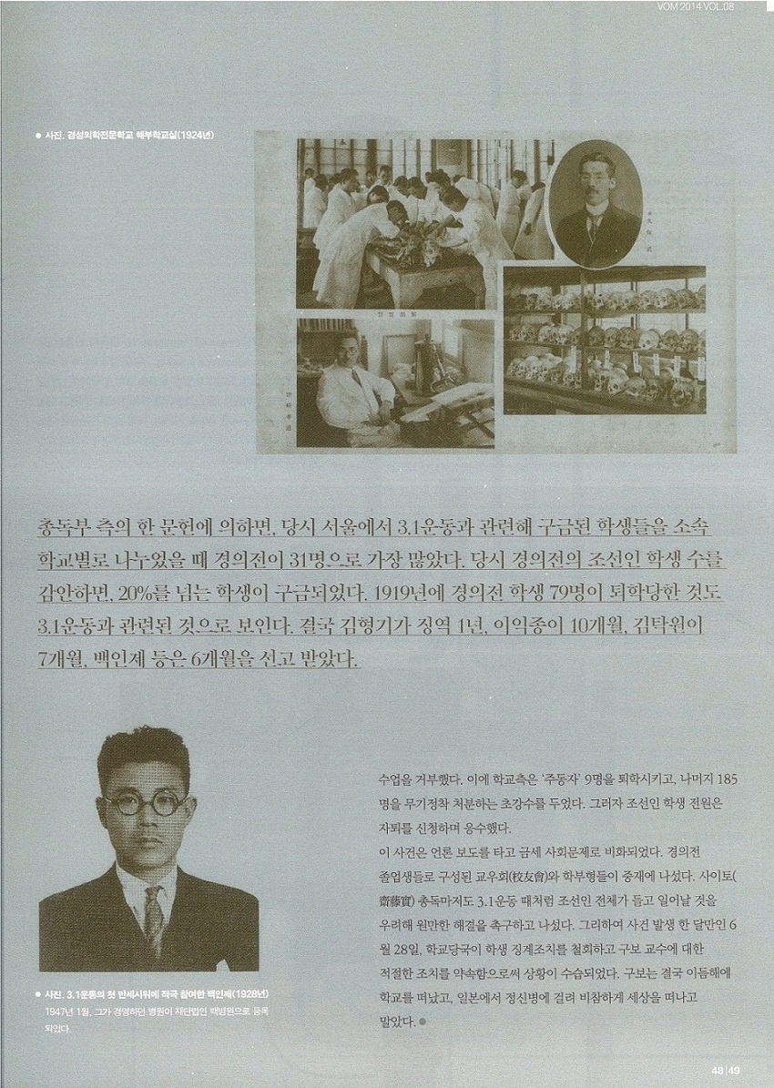 일제강점기 한국인 의학생들의 형설지공4.jpg