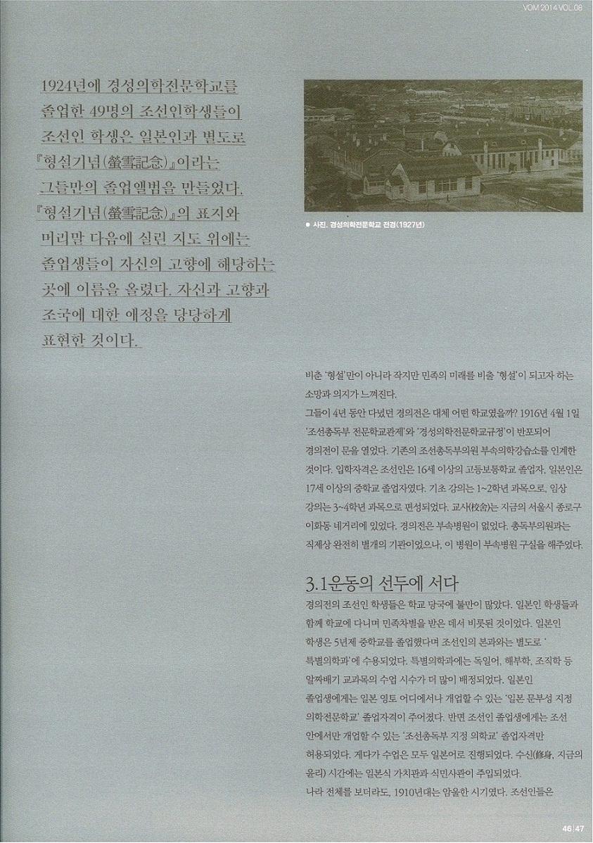 일제강점기 한국인 의학생들의 형설지공2.jpg