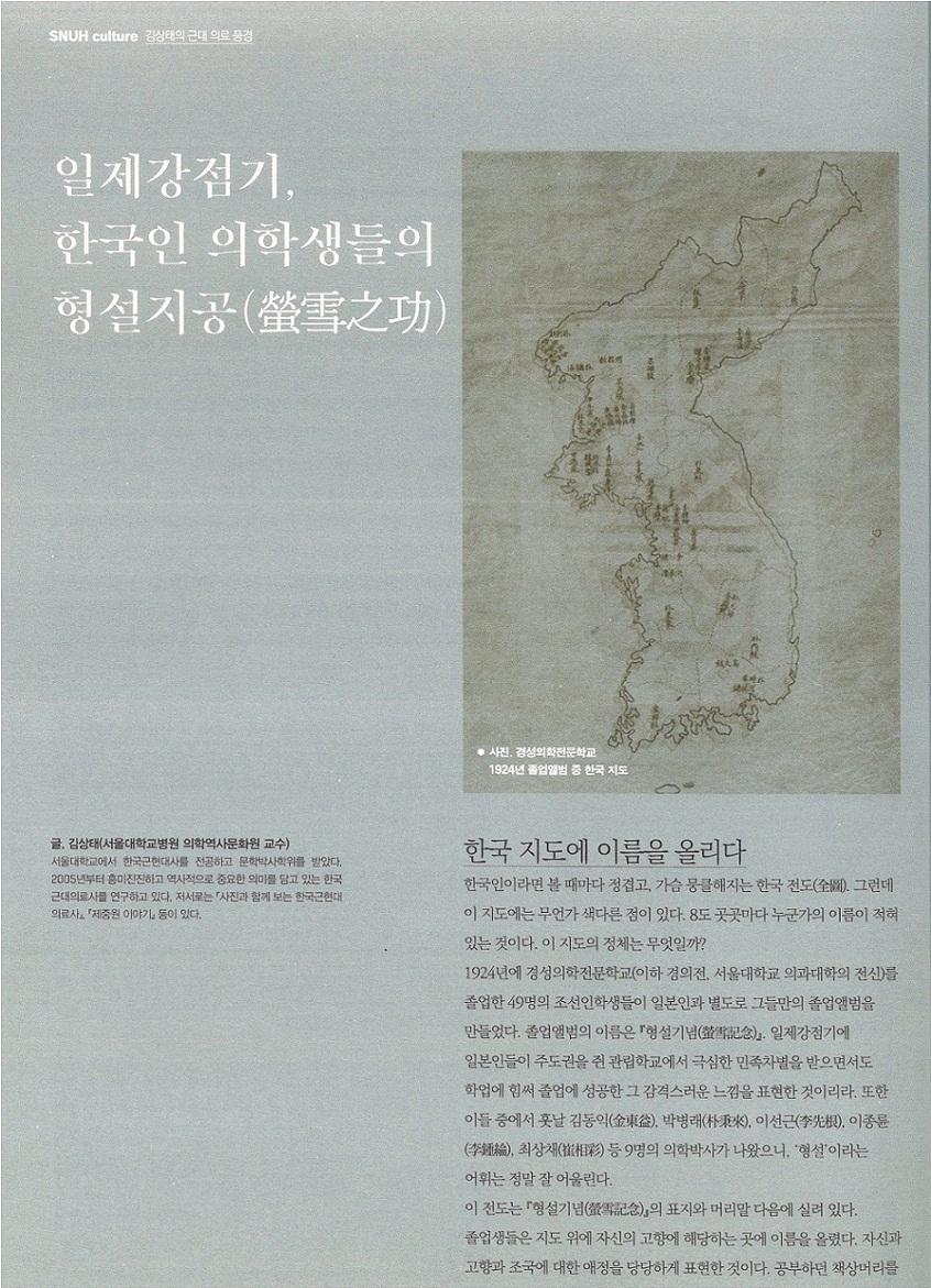 일제강점기 한국인 의학생들의 형설지공1.jpg